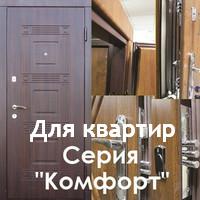 """Входные двери для квартир """"Портала"""" серии """"Комфорт"""""""
