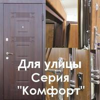 """Входные двери для улицы """"Портала"""" серии """"Комфорт"""""""