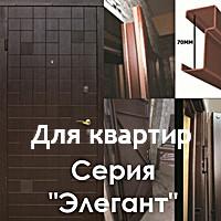 """Входные двери для квартир """"Портала"""" серии """"Элегант"""""""