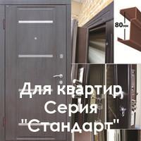 """Входные двери для квартир """"Портала"""" серии """"Стандарт"""""""