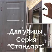 """Входные двери для улицы """"Портала"""" серии """"Стандарт"""""""