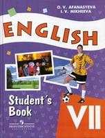 Английский язык.Учебник. 7 класс.О.В.Афанасьева.
