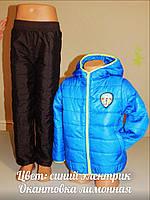 Костюм куртка и штаны для малыша № 5009