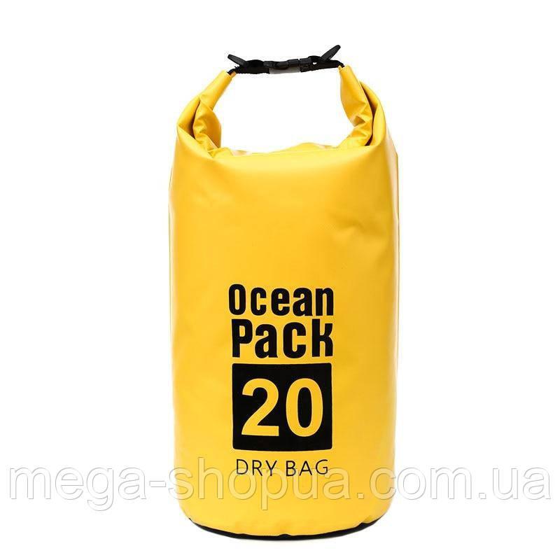 Гермомешок Ocean Pack 20L Yellow - сверхпрочный материал (ПВХ). Водонепроницаемая плавательная сумка