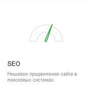 SEO-продвижение (Google, Yandex)