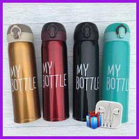 Термос My Bottle термокружка 500 мл. (май ботл) термос питьевой с поилкой + наушники в подарок!