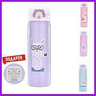 Термос для детей Лама 500 мл. термокружка бутылка Berni термос детский + наушники в подарок!