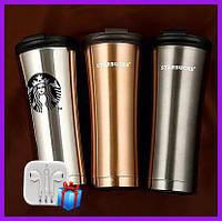 Starbucks термокружка 500 мл тамблер Старбакс термос стальной с крышкой для кофе + наушники в подарок!