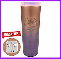 Starbucks термокружка 500 мл тамблер Старбакс термос стальной с поилкой для кофе + наушники в подарок!