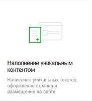 Создание уникального текста на главную страницу сайта