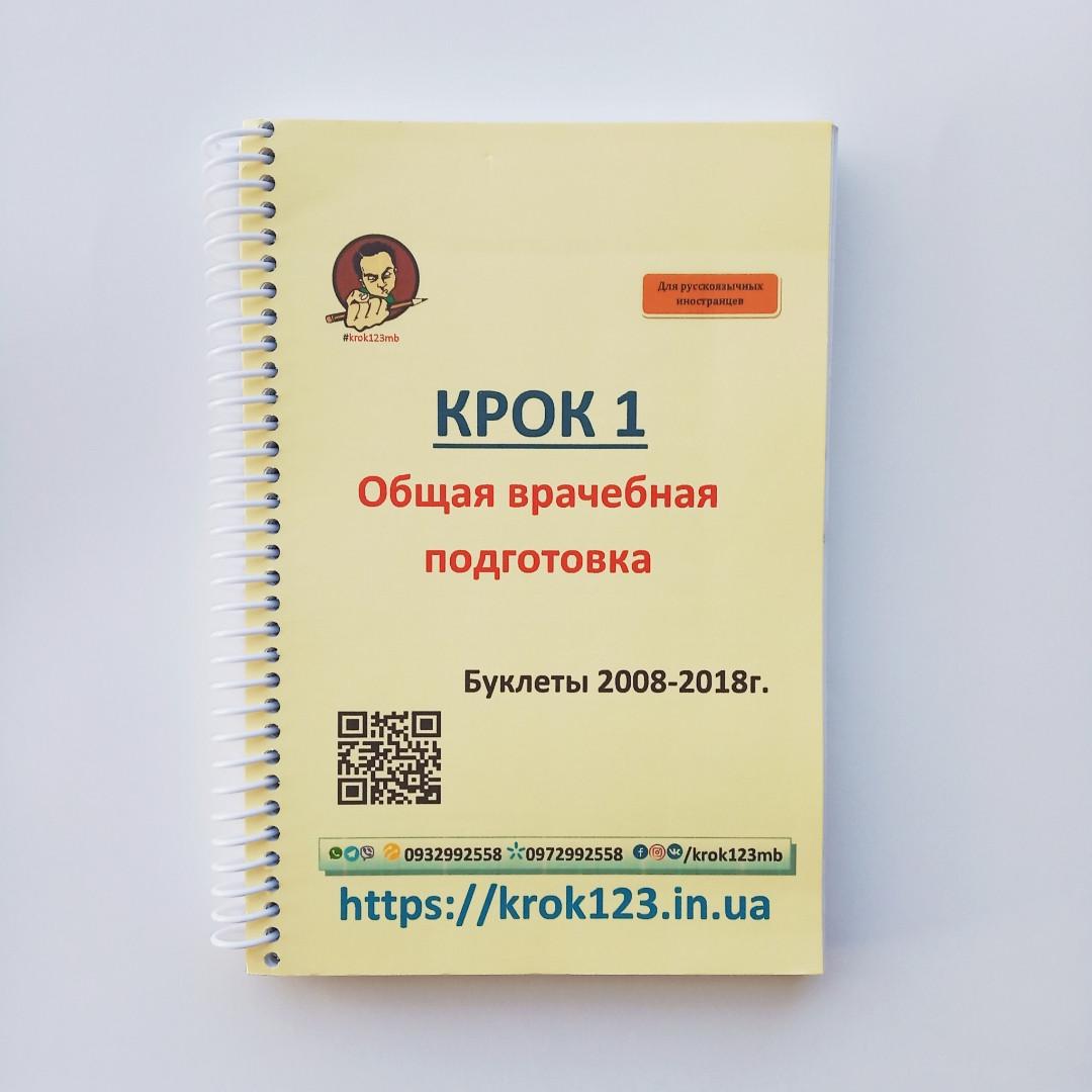 Крок 1. Загальна лікарська підготовка. Буклети 2008-2018 роки. Для іноземців російськомовних