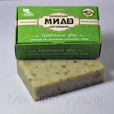 Мыло натуральное,украинское, ручной работы Травяной сбор. По крымской технологии. 100 грамм.