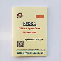 Крок 1. Загальна лікарська підготовка. Буклети 2005-2007 роки. Для іноземців російськомовних