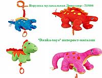 Игрушка музыкальная Динозавр - 71/006 Canpol, фото 1