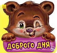 """Книга для малышей """"Доброго дня"""", Ранок 7637"""
