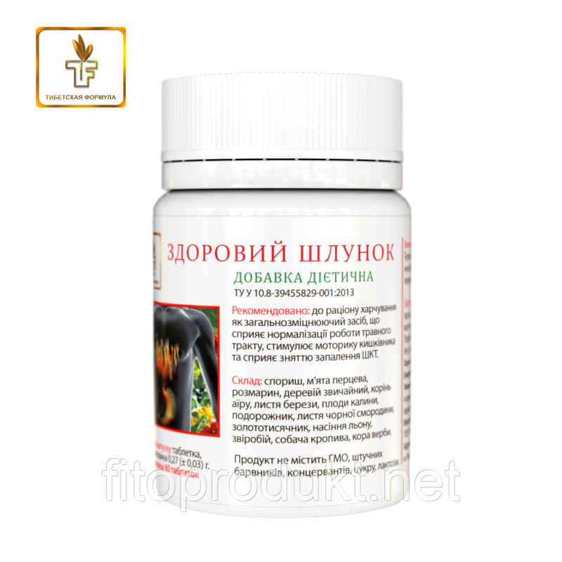 Здоровый желудок регенерация слизистой ЖКТ №60 Тибетская формула