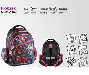 Рюкзак для дівчинки Monster High KITE, фото 2