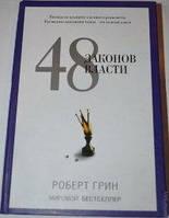 """""""48 Законов Власти"""" Роберт Грин"""
