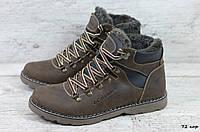 Мужские кожаные зимние ботинки Columbia (Реплика) (Код:  72 кор  ) ►Размеры [40,41,42,43,44,45], фото 1
