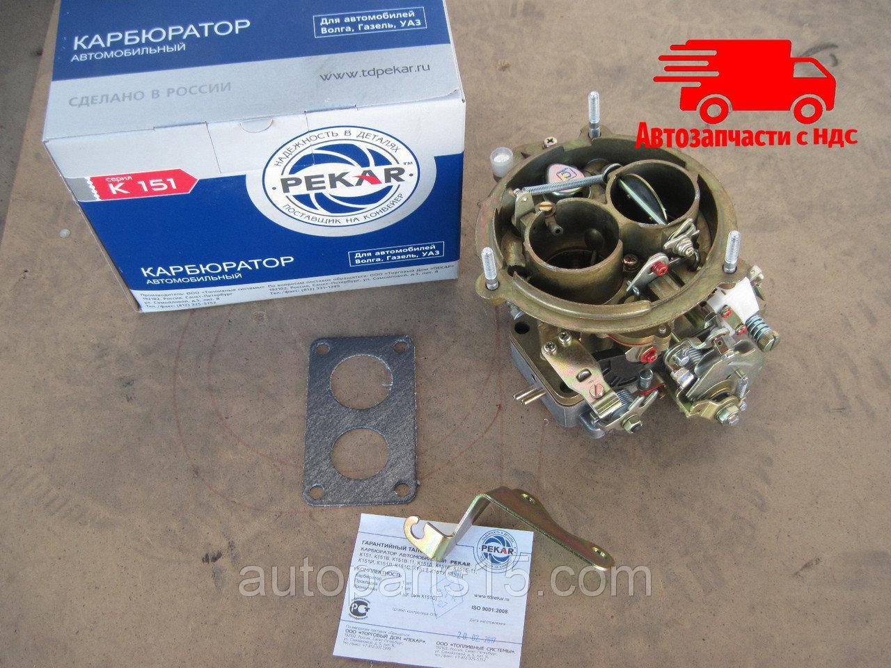 Карбюратор ВОЛГА К-151С двигатель  ЗМЗ 402  402  4025  4026 (пр-во ПЕКАР). К151С.1107010. Ціна з ПДВ.