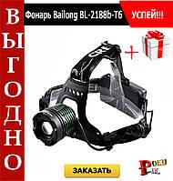 Налобный фонарик Bailong BL-2188b-T6