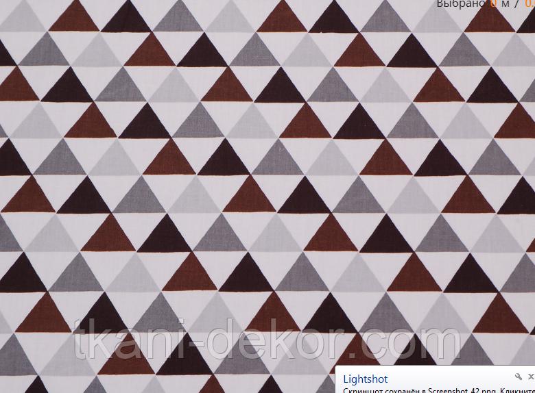 Сатин (хлопковая ткань) серые,коричневые,черные треугольники (80*135)