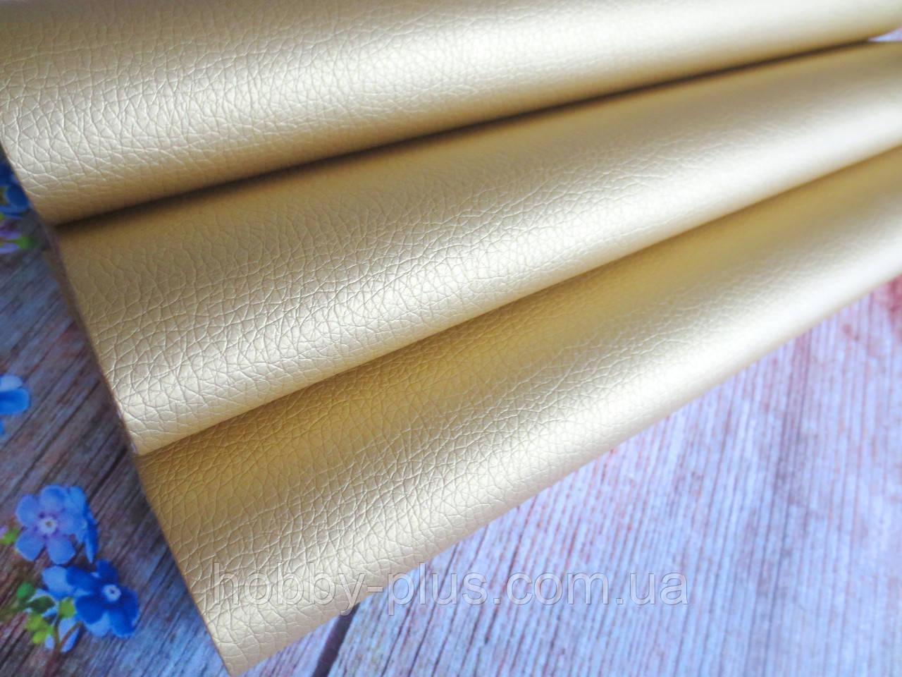 Кожзам (экокожа) матовый фактурный на тканевой основе, ЗОЛОТО, 20х28 см