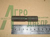 Шпилька крепления кронштейна догружателя ЮМЗ М16*1,5*45