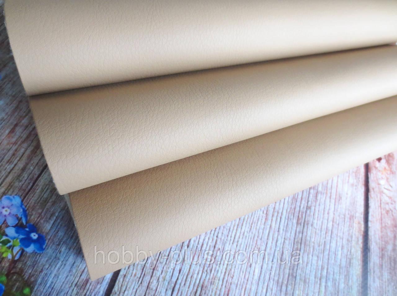 Кожзам (экокожа) матовый фактурный на тканевой основе, СВЕТЛО-БЕЖЕВЫЙ, 20х28 см