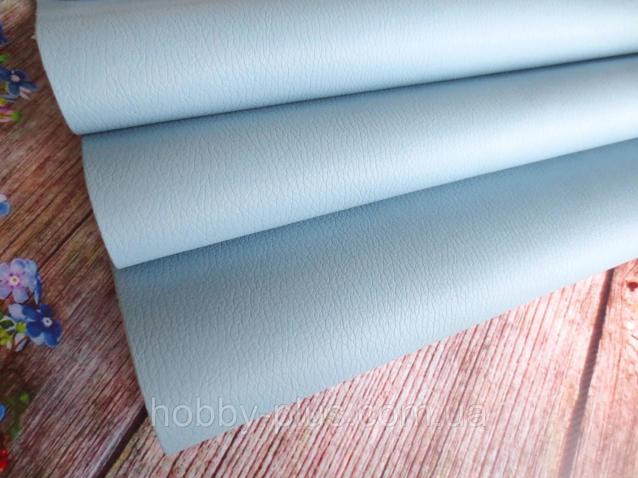 Кожзам (экокожа) матовый фактурный на тканевой основе, ГОЛУБОЙ, 20х28 см