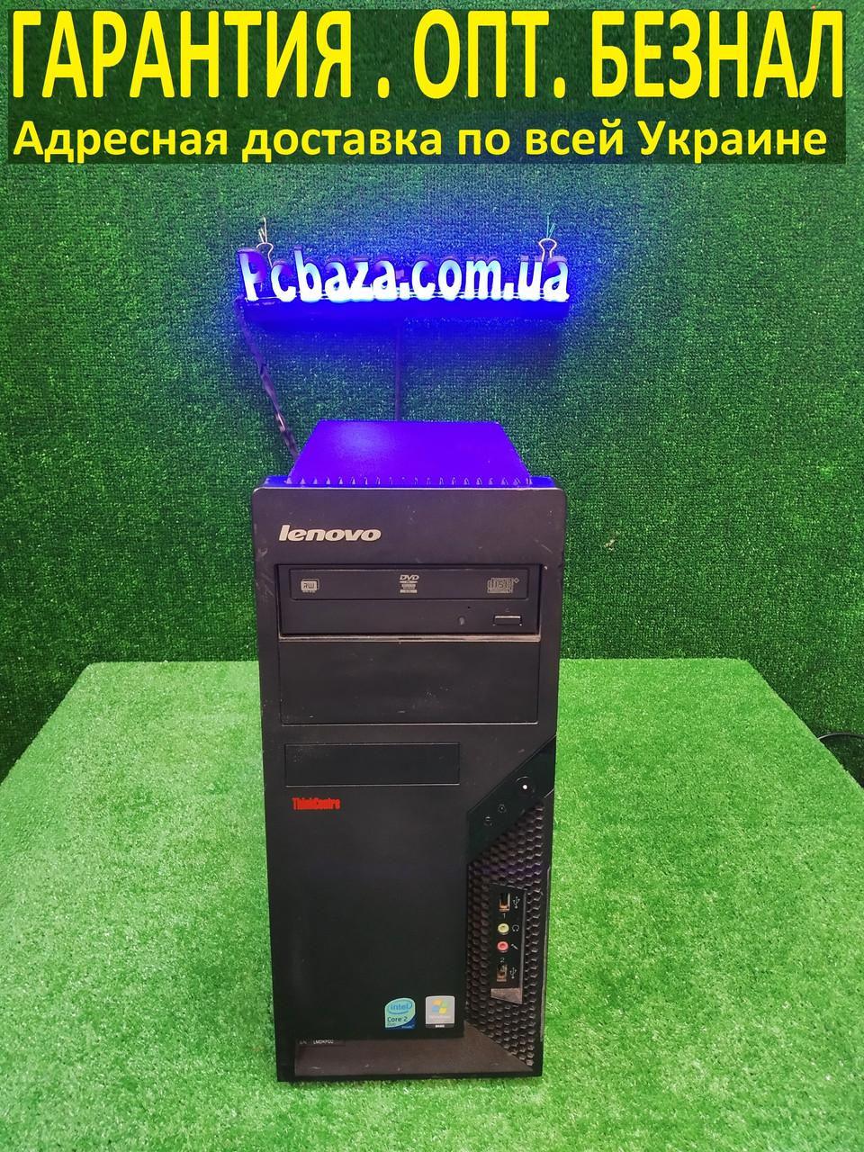 Компьютер Lenovo, 2 ядра Intel e6600 2.4 Ггц, 2 Гб ОЗУ, 160 ГБ HDD Настроен, подключай и пользуйся!