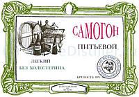 Наклейка на бутылку Самогон