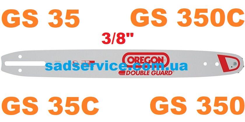 Шина 40см Oregon для бензопилы Oleo-Mac GS 35, GS 35 C, GS 350, GS 350 C