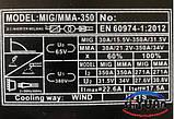 Промышленный полуавтомат Shuyan MIG/MMA-350 (380V), фото 4