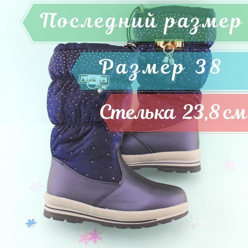 Сині зимові чобітки підліткові на дівчинку Тому.м розмір 38