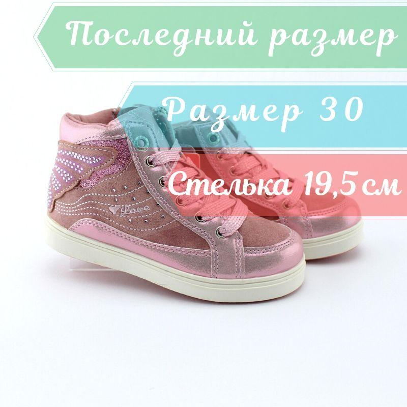 Детские ботинки девочке розовые Бабочка тм BIKI размер 30