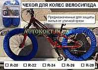 Чехол для колес велосипеда R24   (комплект на оба колеса)   IGR
