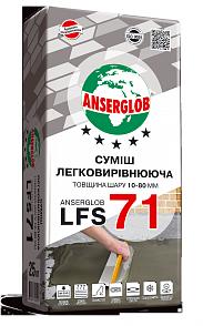Anserglob LFS 71 (легковирівнююча суміш)