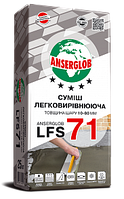 Anserglob LFS 71 (смесь легковыравнивающаяся)