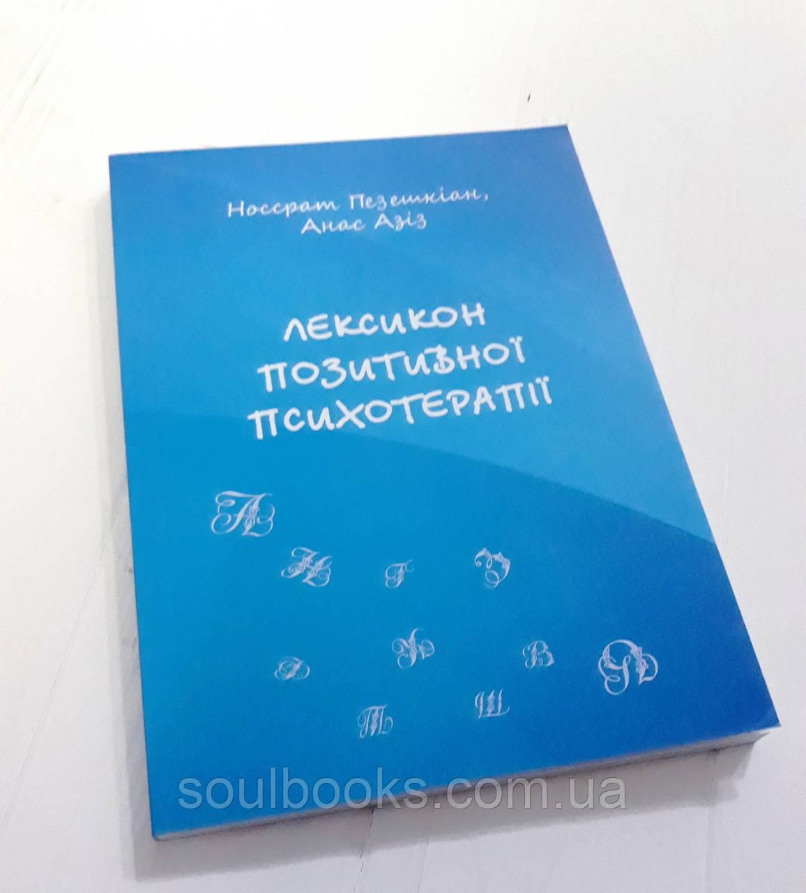 Лексикон позитивної психотерапії. Носсрат Пезещкіан, Анас Азіз