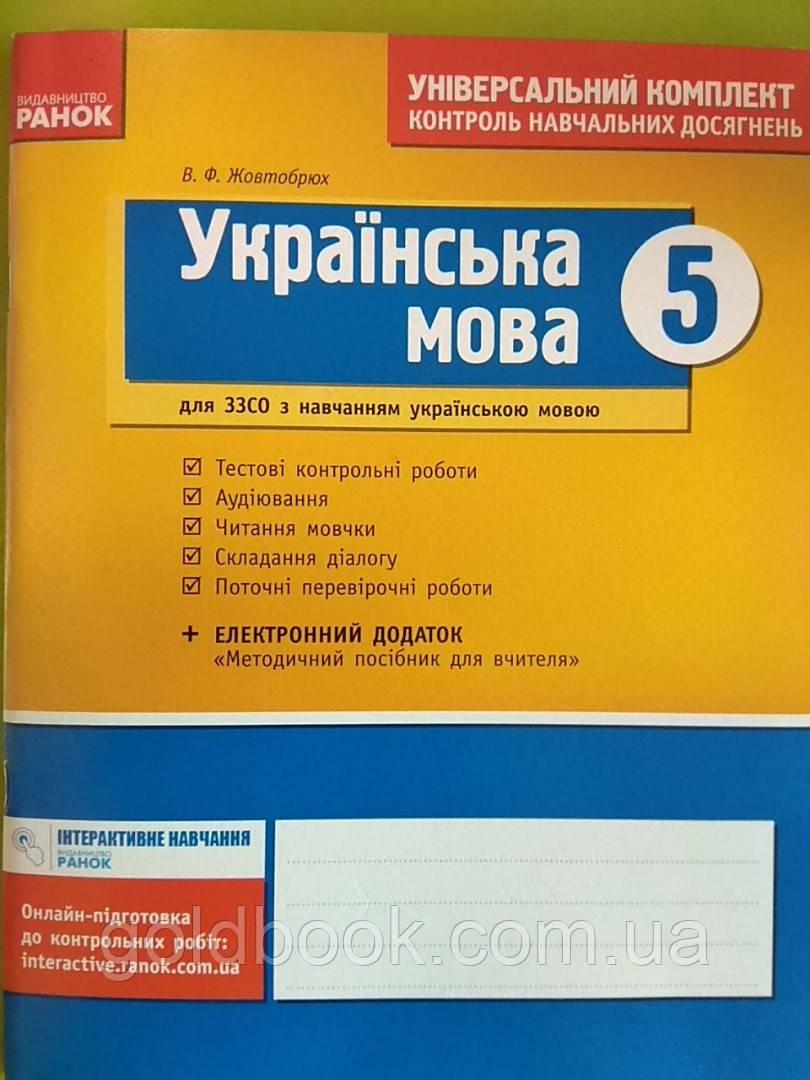 Українська мова 5 клас