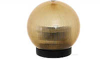 Уличный светильник парковый шар диаметр 150мм, база E27 золотой призматический, фото 1
