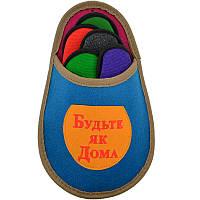 "Набор тапочек для гостей ""Будьте, як дома"""