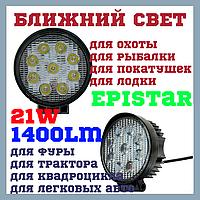 Дополнительные светодиодные фары круглые ближний свет 27W 10-32V CYCLONE WL-208