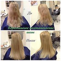Кератиновое выпрямление волос в Днепре на дому