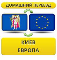 Домашний Переезд из Киева в Европу!