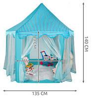 Намет для дітей - голубий , Дитяча палатка , Дитячий домік , детская палатка , вигвам , Детский домик игровой