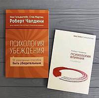 Роберт Чалдини «Психология Влияния» + «Психология Убеждения» мягкий переплёт