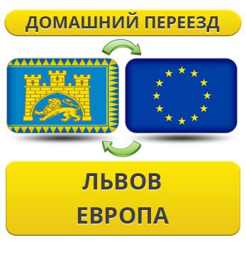 Домашний Переезд из Львова в Европу!