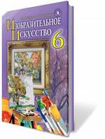 Изобразительное искусство, 6 кл. Автори: Железняк С.М., Ламонова О.В.
